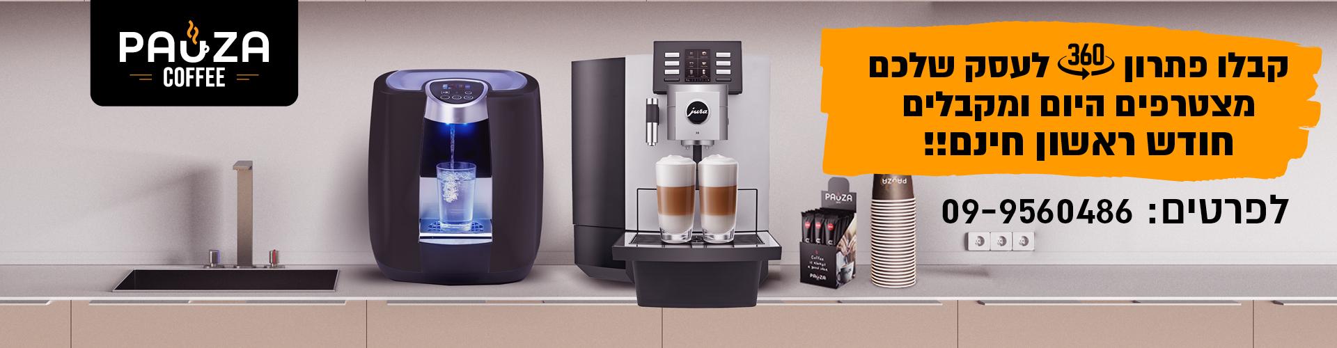 מכונות קפה מומלצות ופתרונות קפה לעסק ולבית 3